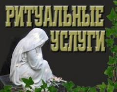 Funeral services in Minsk