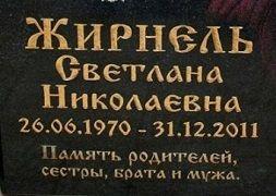 Технология обновления надписи на памятнике, гравировка