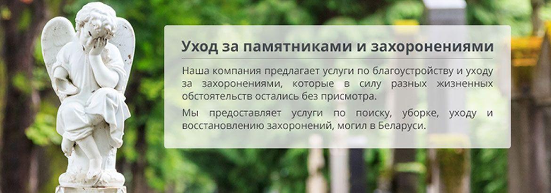 Памятники и захоронения. Уход за памятниками в Минске. Ритуальные и Мемориальные услуги